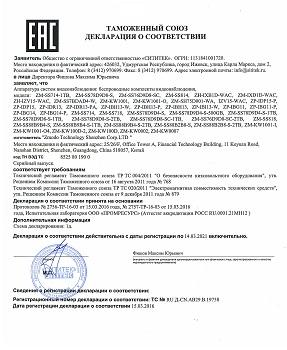 Видеокомплект сертифицирован (нажмите для увеличения)