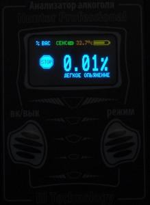 Прибор может выводить результаты тестирования в трех единицах измерения: промилле, мг/л, %BAC