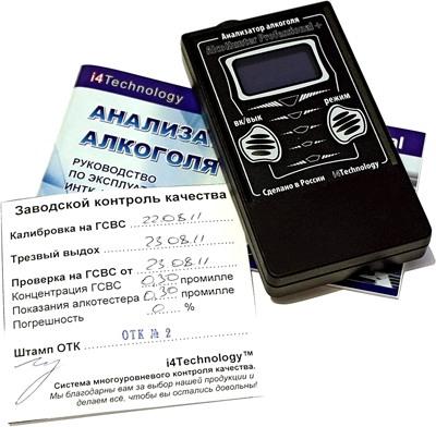 Каждый выпускаемый алкометр в обязательном порядке проходит процедуру контроля качества