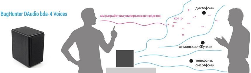 Подавитель микрофонов, подслушивающих устройств и диктофонов BugHunter DAudio bda-4 Voices