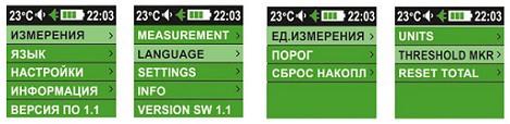 Настройки дозиметра-радиометра EcoLifePro 1