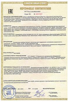 """Сертификат соответствия озонатора """"SITITEK GL-3188"""" требованиям Таможенного союза"""
