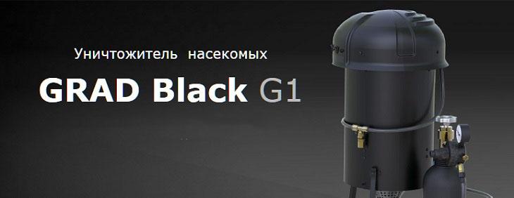 Уничтожитель насекомых GRAD BLACK G1 для территории дачных участков, приусадебных хозяйств, а также зон отдыха и летних кафе