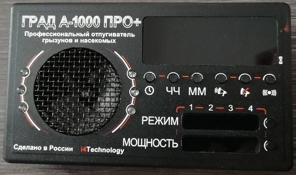 Отпугиватель грызунов и насекомых ГРАД А-1000 ПРО+
