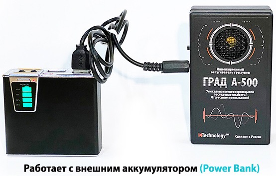 """Звуковой отпугиватель грызунов """"ГРАД А-500"""""""