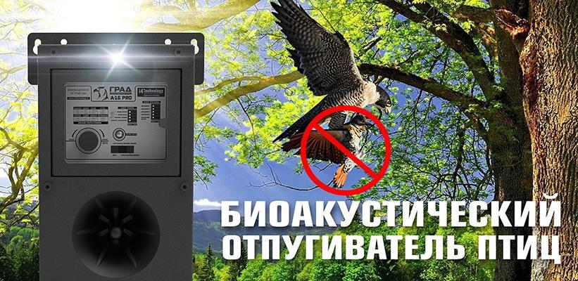 Биоакустический отпугиватель птиц Град А-16 Pro