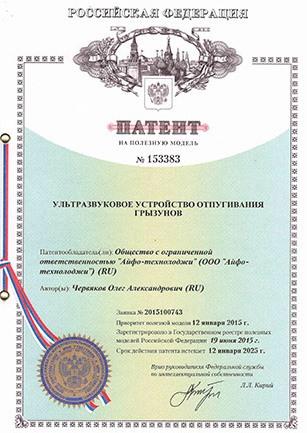 Патент и сертификат Таможенного союза на отпугиватель крыс и мышей