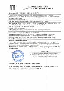 Декларация о соответствии механического отпугивателя птиц М1 требованиям ЕАС