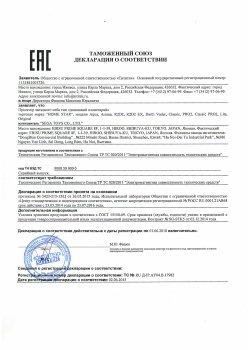 Декларация о соответствии планетария HomeStar Lite STK требованиям таможенного союза