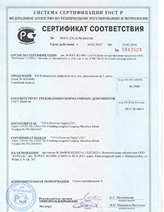 Cертификат соответствия ГОСТ Р и приложение к сертификату (кликните по фото для его увеличения)
