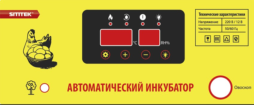 """Инкубатор для яиц """"SITITEK 64"""""""