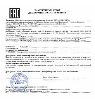 """""""SITITEK Termolux-200USB"""" соответствует требованиям российских органов сертификации"""
