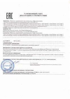 Декларация о соответствии алкотестера требованиям таможенного союза ЕАЭС