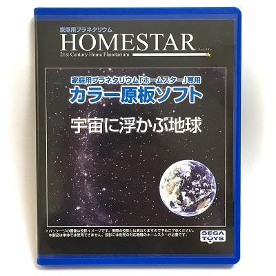 Данный проекционный диск является отличной альтернативой стандартным дискам, постовляющимся в комплекте с домашними планетариями Homestar (нажмите на фото для увеличения)