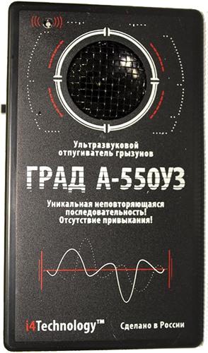 """Ультразвуковой отпугиватель """"ГРАД А-550УЗ"""" — эффективное, бесшумное и автономное средство от грызунов"""