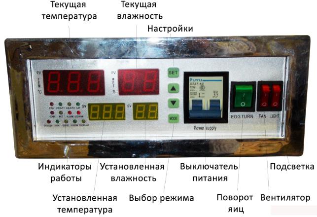Гидролоток отвечает за обеспечение необходимого режима влажности внутри инкубатора и позволяет организовать автоматическую систему долива воды