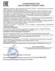 """Подавитель GPS """"Jammer GPS-12G"""" сертифицирован по техническим нормам Таможенного Союза"""