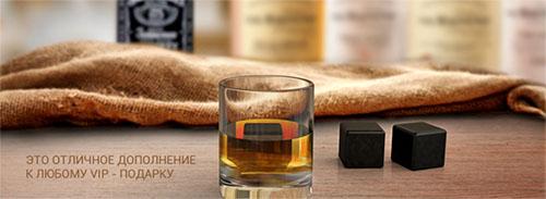 Гранитные кубики придают особый шарм употреблению изысканных алкогольных напитков и являются престижным подарком! (увеличение по нажатию)