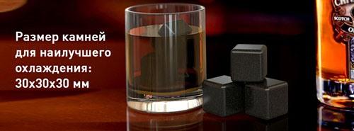Камни отличаются оптимальными размерами для использования в классических широкодонных стаканах (увеличение по нажатию)