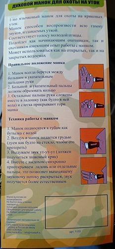На упаковке духового манка имеется краткая инструкция по его использованию (нажмите на изображение, чтобы увеличить)