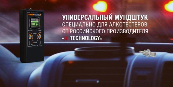"""Данная насадка разработана специально для алкотестеров, выпущенных российской компанией """"i4Technology"""""""