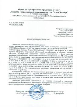 """Отказное письмо, подтверждающее принадлежность шипов от птиц """"SITITEK Барьер-Премиум"""" к изделиям, не подлежащим обязательной сертификации"""