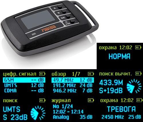На цветном OLED-дисплее отображаются текущие настройки, результаты сканирования, информационные сообщения, а также другие данные
