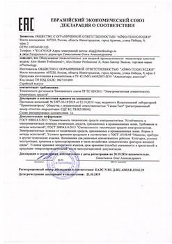 Декларация о соответствии алкотестера требованиям Таможенного союза