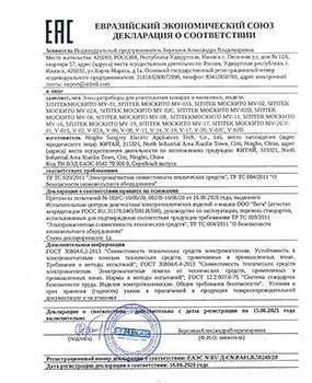 Декларация ЕЭС о соответствии  прибора требованиям по безопасности низковольтного оборудования