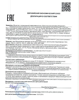 Декларация ЕЭС на корпус прибора