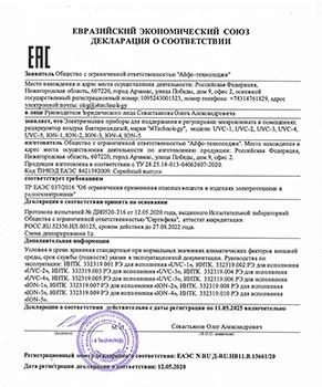 Декларация о соответствии  прибора требованиям ЕЭС