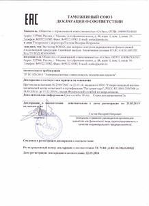 Таможенная декларация на прибор