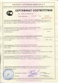 Сертификат соответствия робота-пылесоса Robo-sos X500