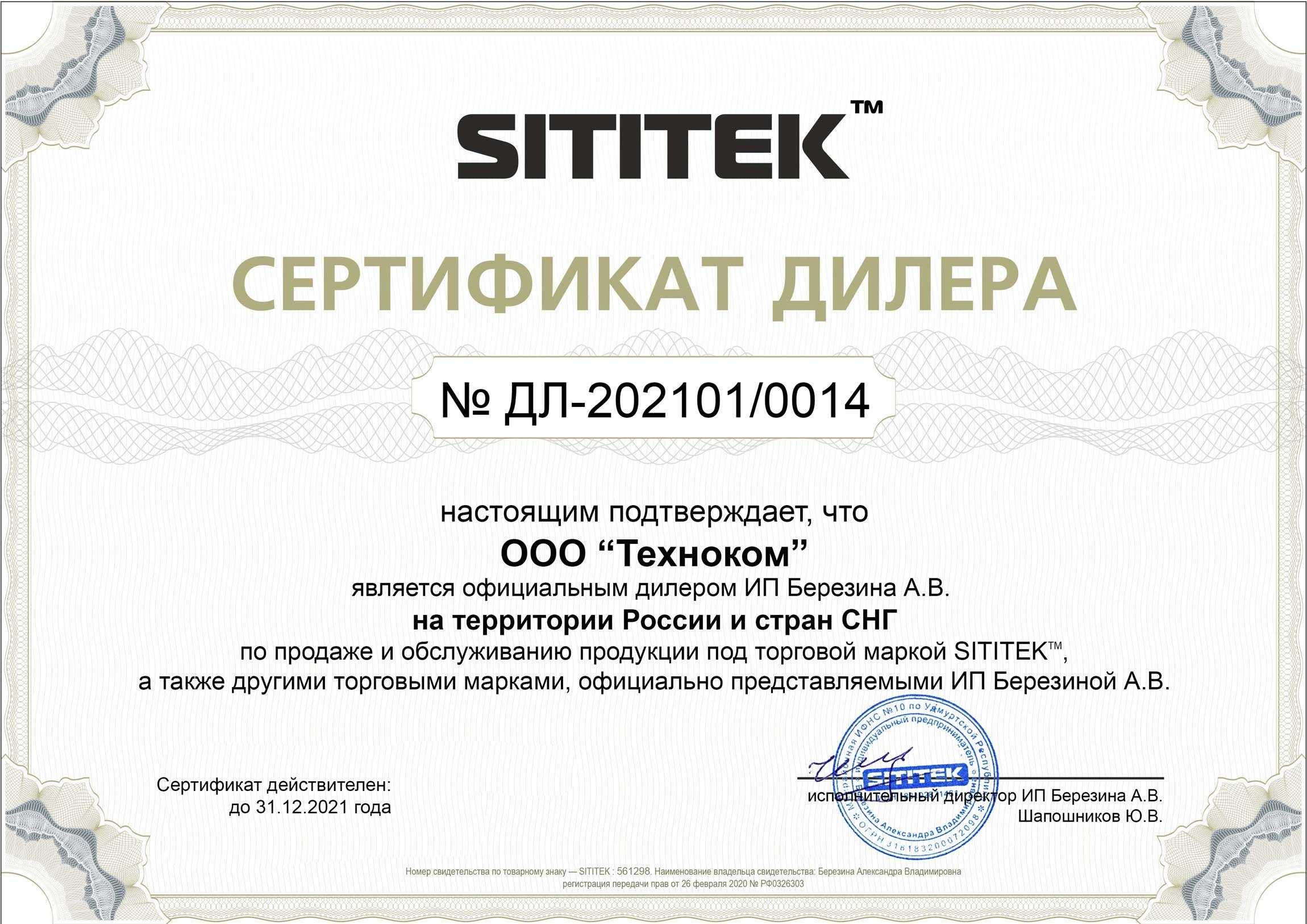 Сертификат официального дилера на продукцию SITITEK