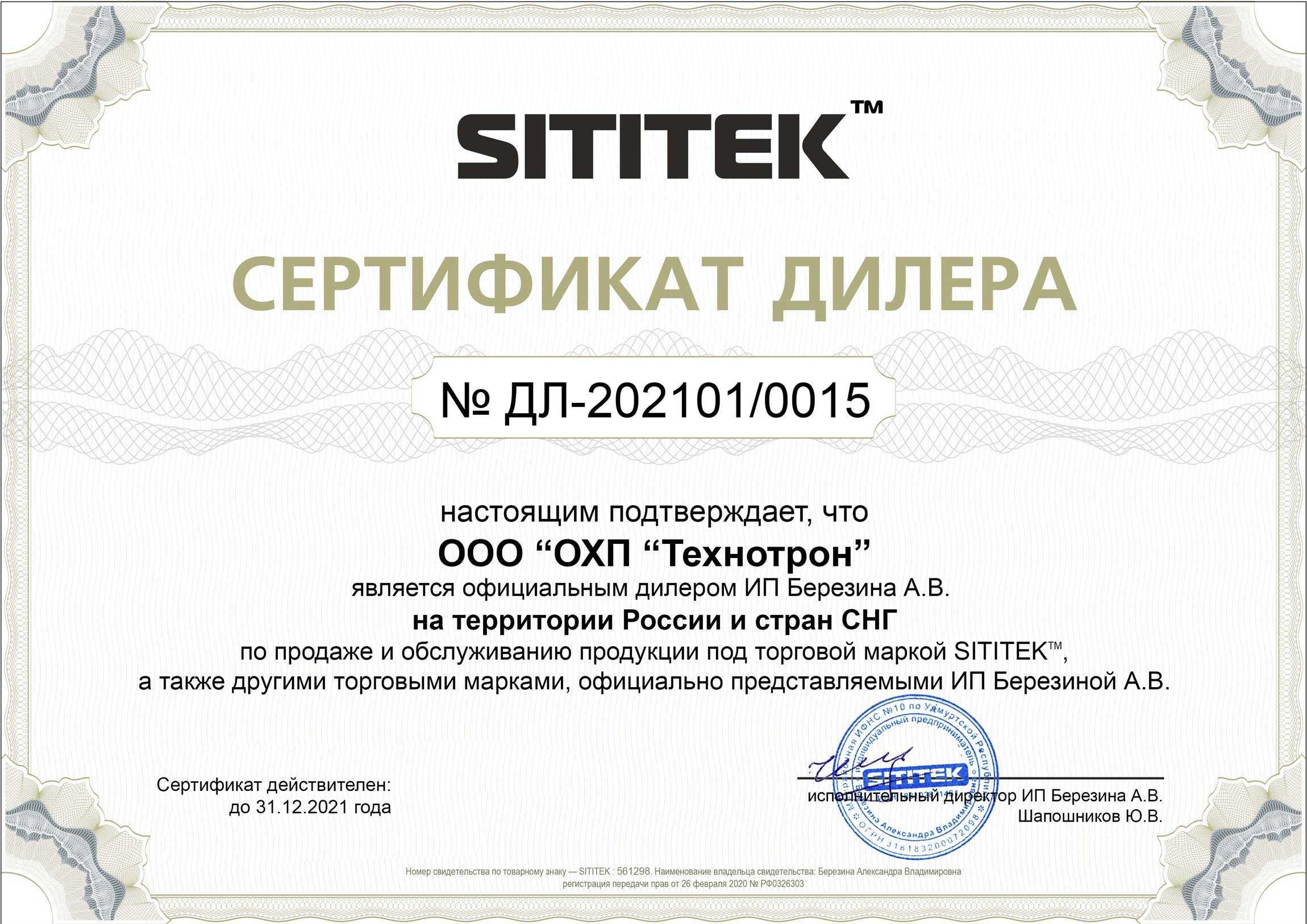 Сертификат официального дилера, предоставляющий нашему интернет-магазину право на продажу и обслуживание товаров под торговой маркой  SITITEK