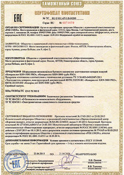 Сертификат соответствия на прибор