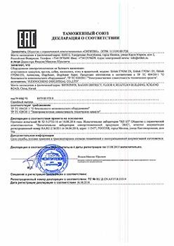 """Отпугиватель собак """"Sititek ГРОМ 2X"""" соответствует техническому регламенту таможенного союза"""