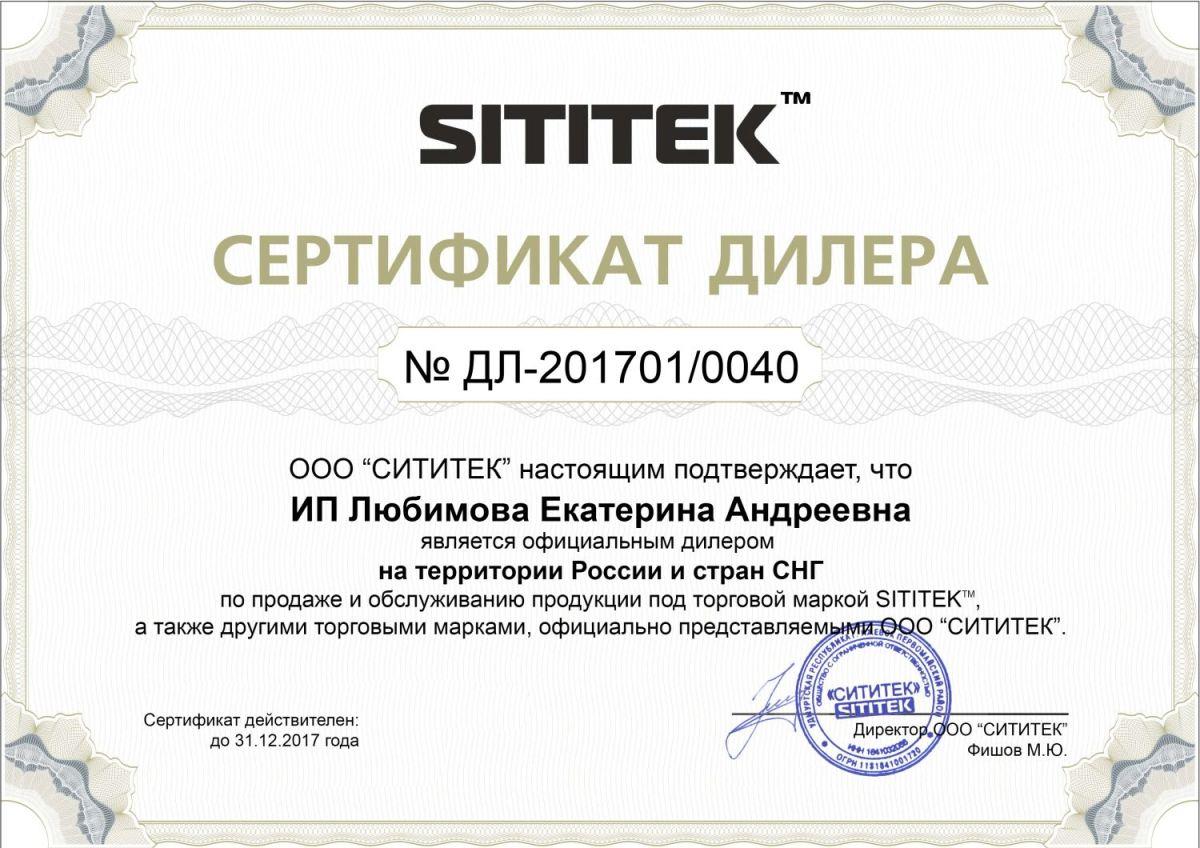 Согласно данному сертификату наша компания является официальным поставщиком и сервисным центром по обслуживанию товаров Sititek