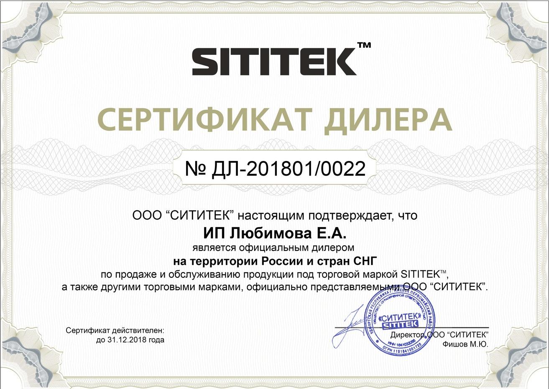 Сертификат, подтверждающий право на реализацию и обслуживание товаров, произведенных под брендом Sititek (нажмите на фото, чтобы увеличить)