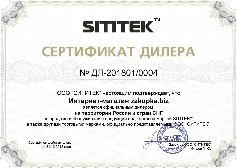 """Официальный сертификат дилера, подтверждающий право на продажу и техобслуживание товаров, выпущенных под брендом """"Sititek"""" (нажмите на фото для увеличения)"""