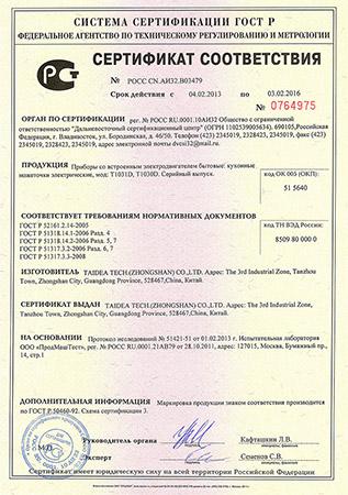 "Сертификат соответствия для электро ножеточки ""TAIDEA 1031"""