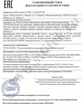 Декларация соответствия Таможенного союза (картинка увеличивается по клику)