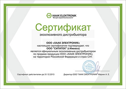 Сертификат эксклюзивного дистрибьютора