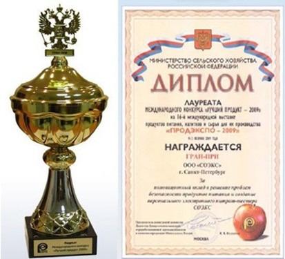"""Диплом и приз победителя 16-й выставки """"ПРОДЭКСПО-2009"""""""