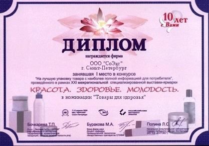 Почётный диплом 21-й Межрегиональной выставки