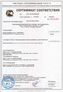 Сертификат соответствия дозиметра СОЭКС 01M Defender
