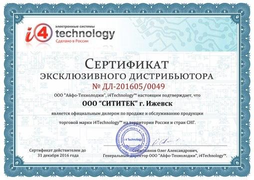 """Документ, подверждающий, что компания """"Sititek"""" является эксклюзивным представителем фирмы """"i4Тechhology"""" (кликните по фото для его увеличения)"""