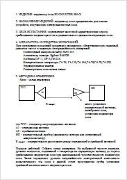 Протокол определения частотной характеристики детектора жучков
