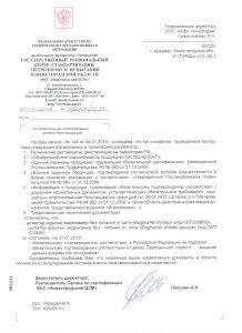 Заключение по сертификации на детектор скрытых видеокамер