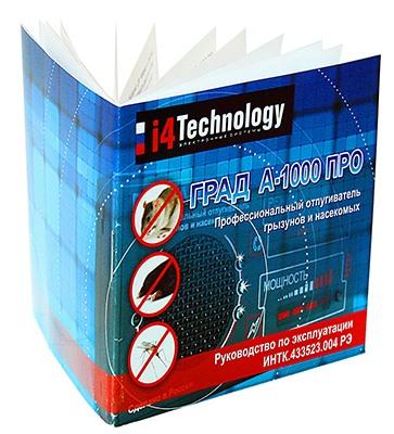 Отпугиватель грызунов и насекомых ГРАД А-1000 ПРО: подробная инструкция по эксплуатации